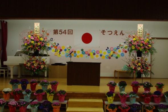平成30年度 卒園式