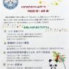 親松幼稚園 子育て支援センター ぱんだルームオープニングセレモニー